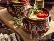Класическо традиционно сирене по шопски в глинени гювечета на фурна